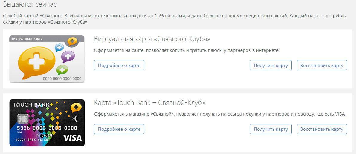 Изображение - Как проверить бонусы бонусной карты связной gaini_238