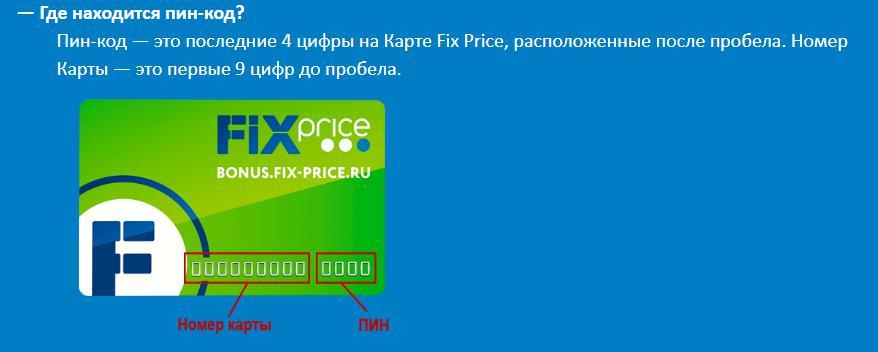 Bonus fix price ru перерегистрация карты
