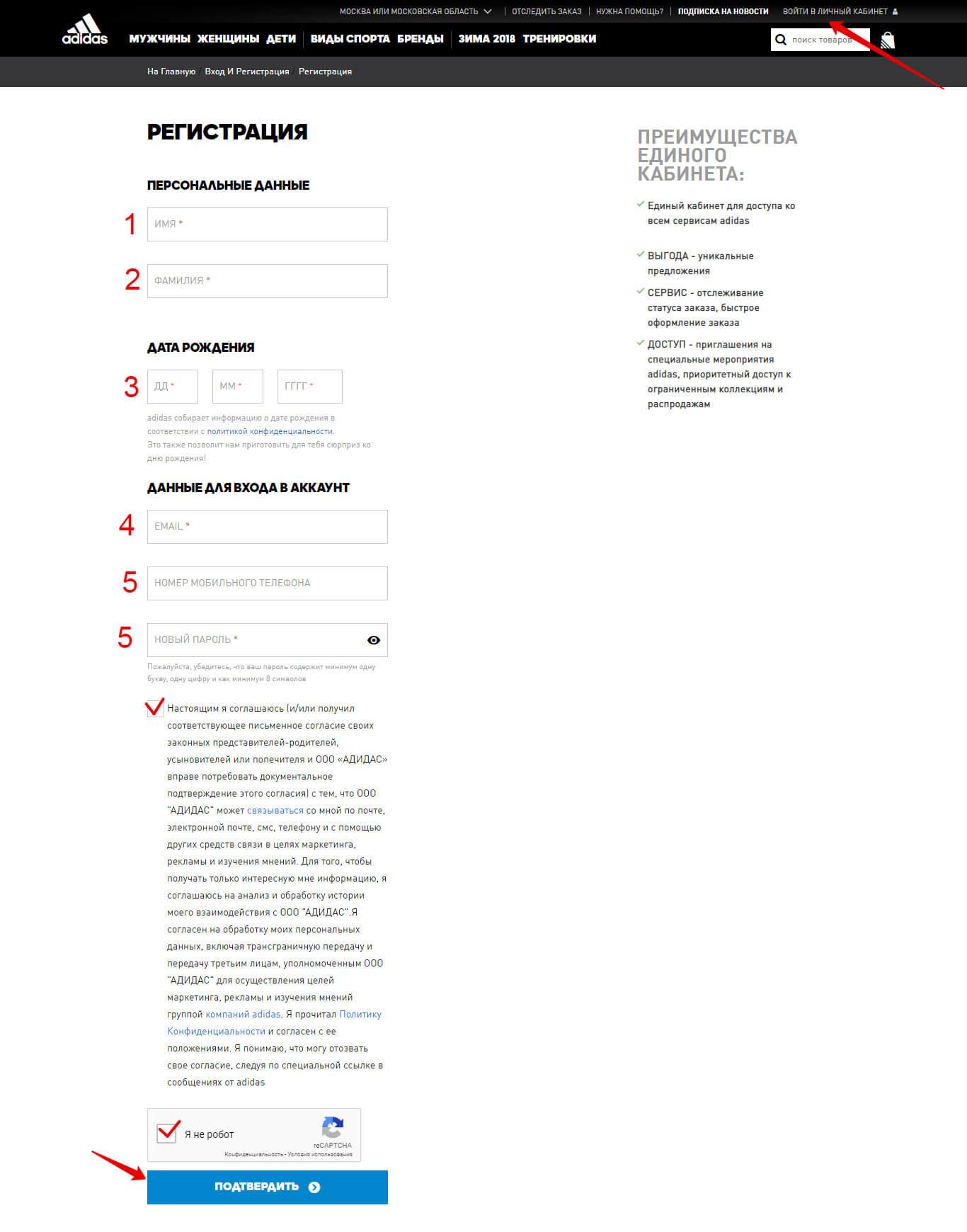 b56a502c Карта Adidas: как получить и активировать, проверить баланс