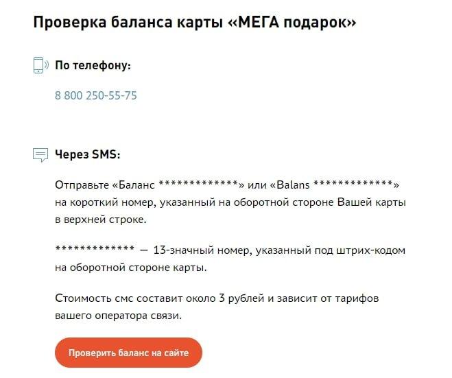 Карта Мега - Белая Дача